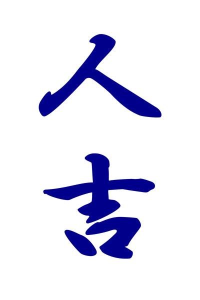 Jin Kichi